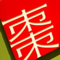 札幌の漢方専門なつめ薬局