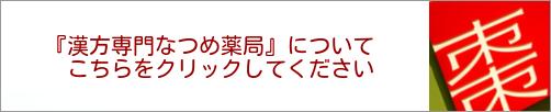 漢方専門なつめ薬局についてはコチラをクリック。