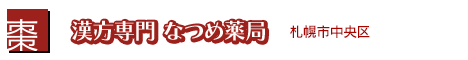 漢方専門 なつめ薬局/札幌市中央区